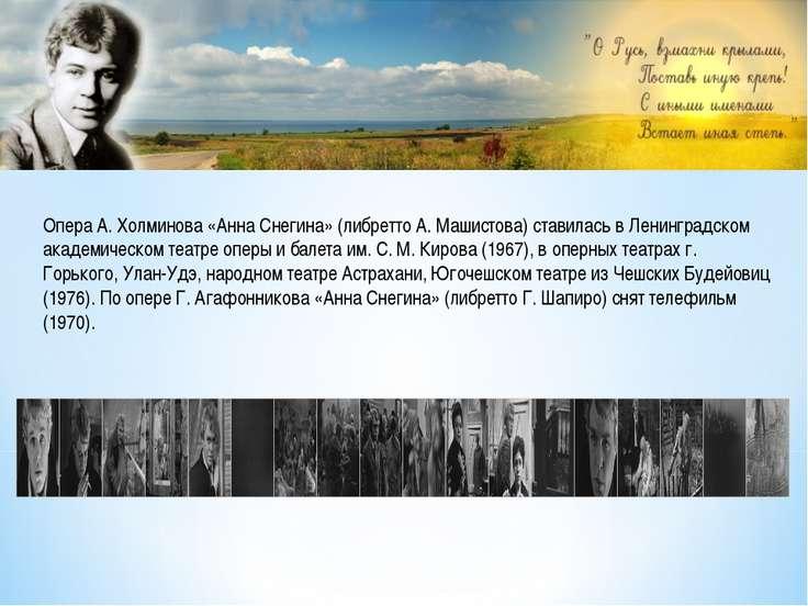 Опера А. Холминова «Анна Снегина» (либретто А. Машистова) ставилась в Ленингр...