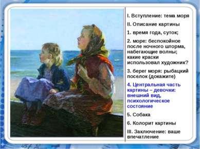 I. Вступление: тема моря II. Описание картины 1. время года, суток; 2. море: ...