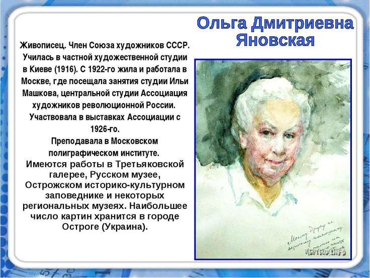 Живописец. Член Союза художников СССР. Училась в частной художественной студи...