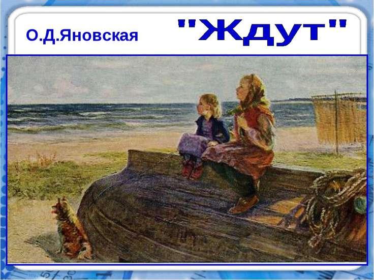 О.Д.Яновская