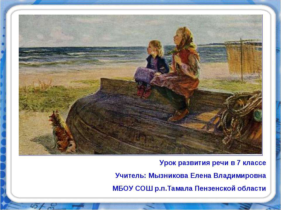 Урок развития речи в 7 классе Учитель: Мызникова Елена Владимировна МБОУ СОШ ...