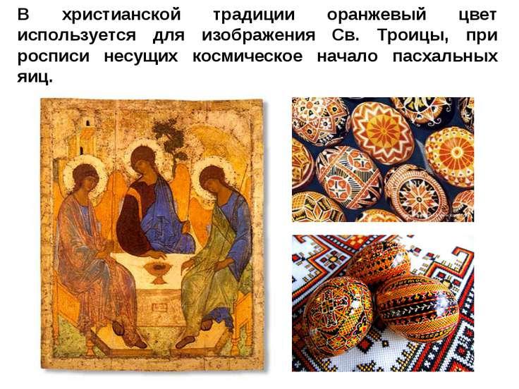 В христианской традиции оранжевый цвет используется для изображения Св. Троиц...