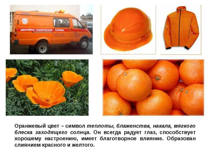 Оранжевый цвет – символ теплоты, блаженства, накала, мягкого блеска заходящег...