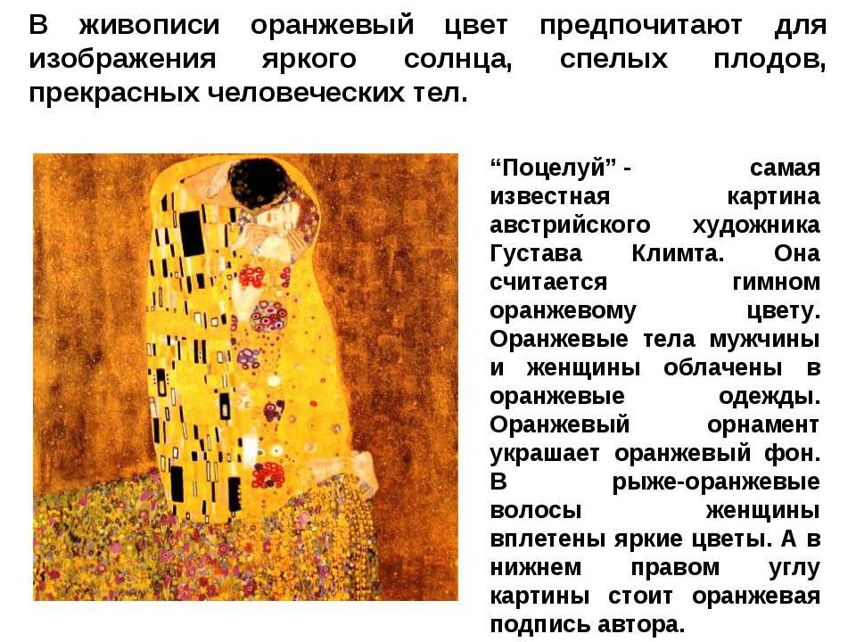 В живописи оранжевый цвет предпочитают для изображения яркого солнца, спелых ...