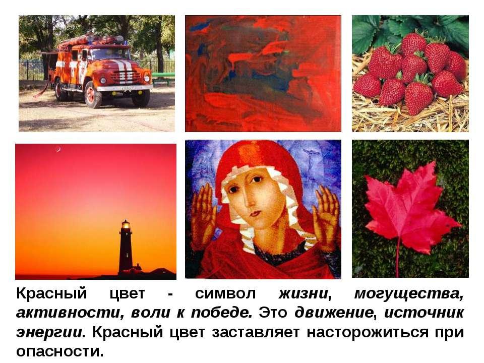 Красный цвет - символ жизни, могущества, активности, воли к победе. Это движе...