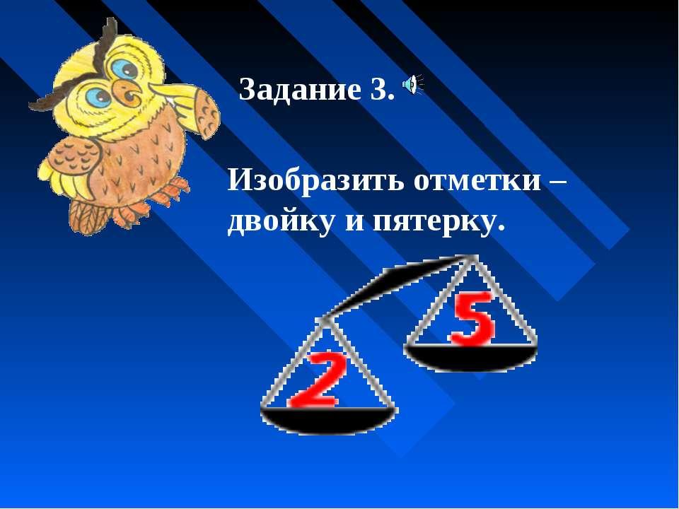 Задание 3. Изобразить отметки – двойку и пятерку.