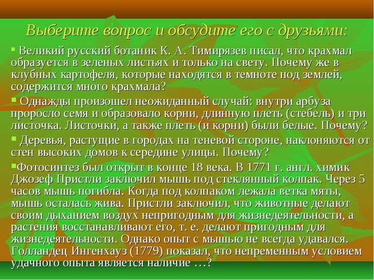 Выберите вопрос и обсудите его с друзьями: Великий русский ботаник К. А. Тими...