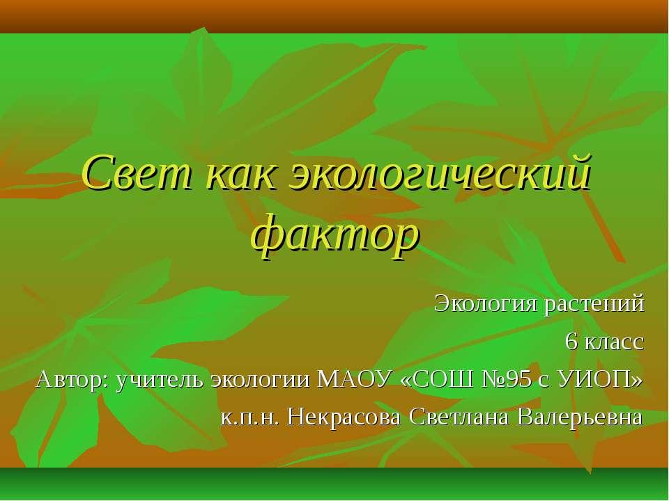 Свет как экологический фактор Экология растений 6 класс Автор: учитель эколог...