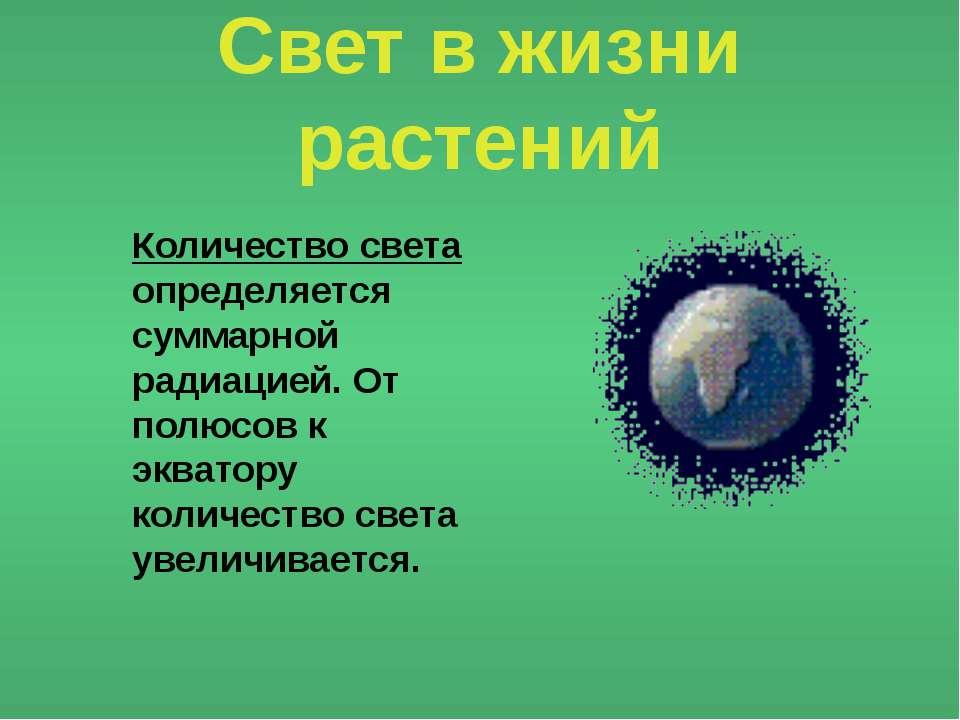 Свет в жизни растений Количество света определяется суммарной радиацией. От п...