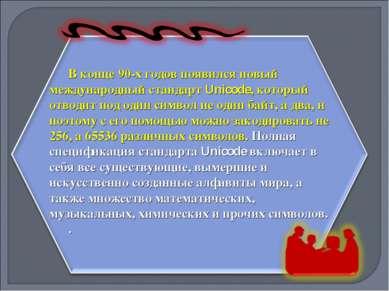 В конце 90-х годов появился новый международный стандарт Unicode, который отв...