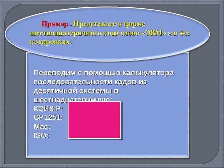 Пример . Представьте в форме шестнадцатеричного кода слово «ЭВМ» » в 4-х коди...