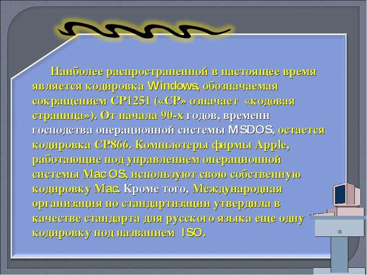 Наиболее распространенной в настоящее время является кодировка Windows, обозн...