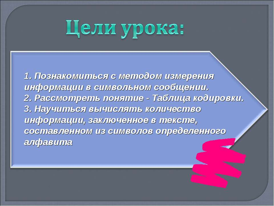 Познакомиться с методом измерения информации в символьном сообщении. Рассмотр...