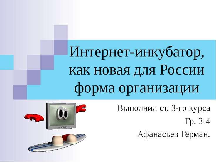 Интернет-инкубатор, как новая для России форма организации Выполнил ст. 3-го ...