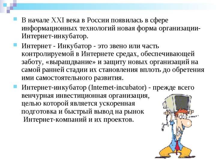 В начале XXI века в России появилась в сфере информационных технологий новая ...