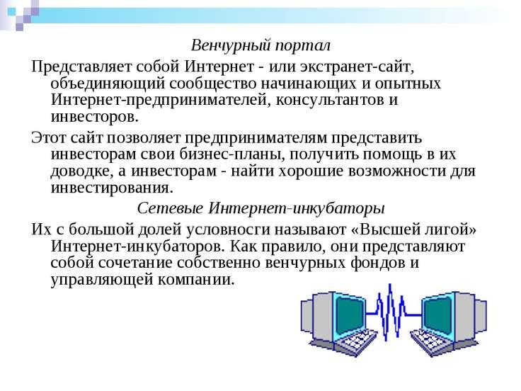 Венчурный портал Представляет собой Интернет - или экстранет-сайт, объединяющ...