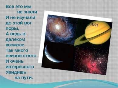 Все это мы не знали И не изучали до этой вот поры, А ведь в далеком космосе Т...