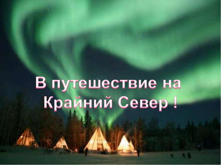 В путешествие на Крайний Север! Екатеринбург Билибино Певек