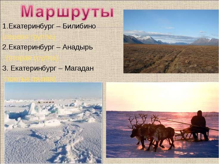 1.Екатеринбург – Билибино (первая группа) 2.Екатеринбург – Анадырь (вторая гр...