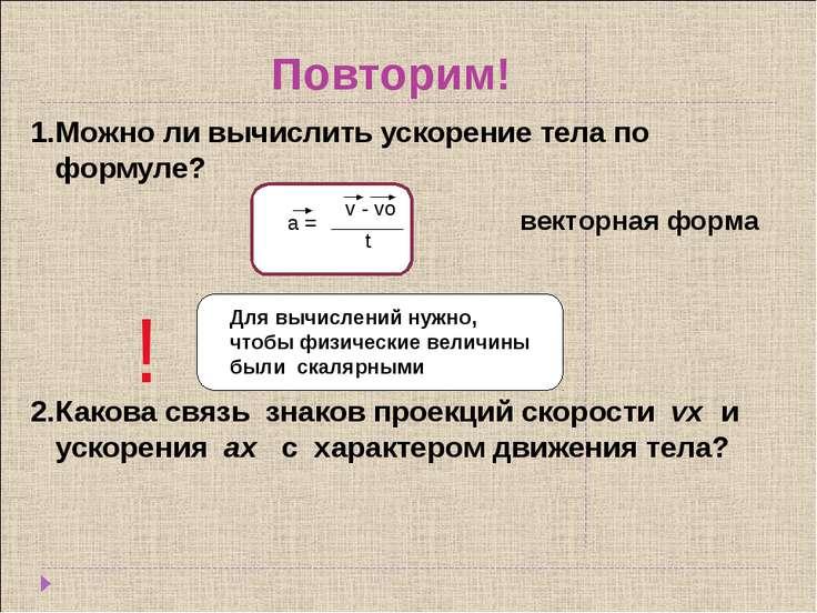 Повторим! 1.Можно ли вычислить ускорение тела по формуле? 2.Какова связь знак...