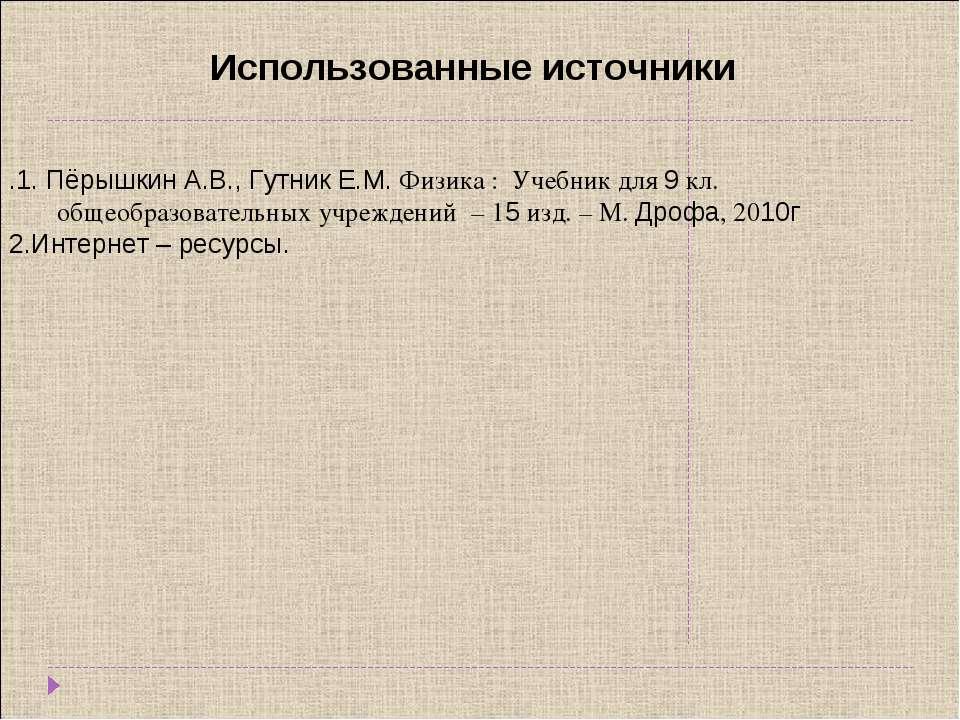 Использованные источники .1. Пёрышкин А.В., Гутник Е.М. Физика : Учебник для ...