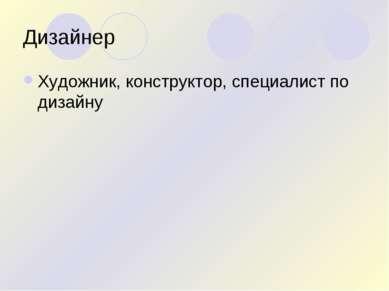Дизайнер Художник, конструктор, специалист по дизайну