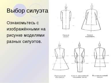 Выбор силуэта Ознакомьтесь с изображёнными на рисунке моделями разных силуэтов.