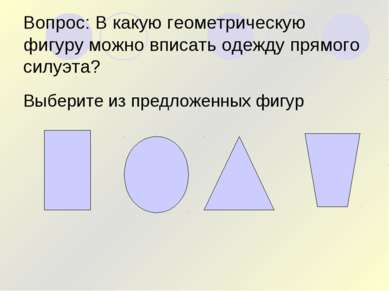 Вопрос: В какую геометрическую фигуру можно вписать одежду прямого силуэта? В...