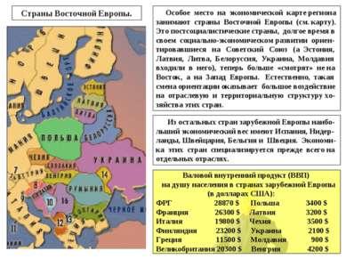 Страны Восточной Европы. Особое место на экономической карте региона занимают...