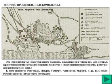 ПОРТОВО-ПРОМЫШЛЕННЫЕ КОМПЛЕКСЫ: Это морские порты, международного значения, н...
