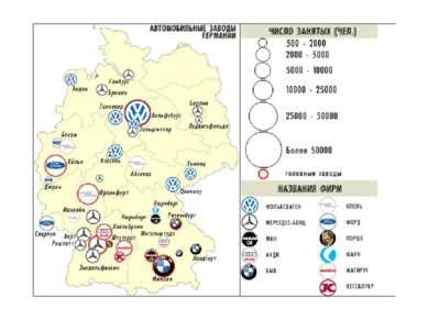 Карта «Автомобильные заводы Германии»