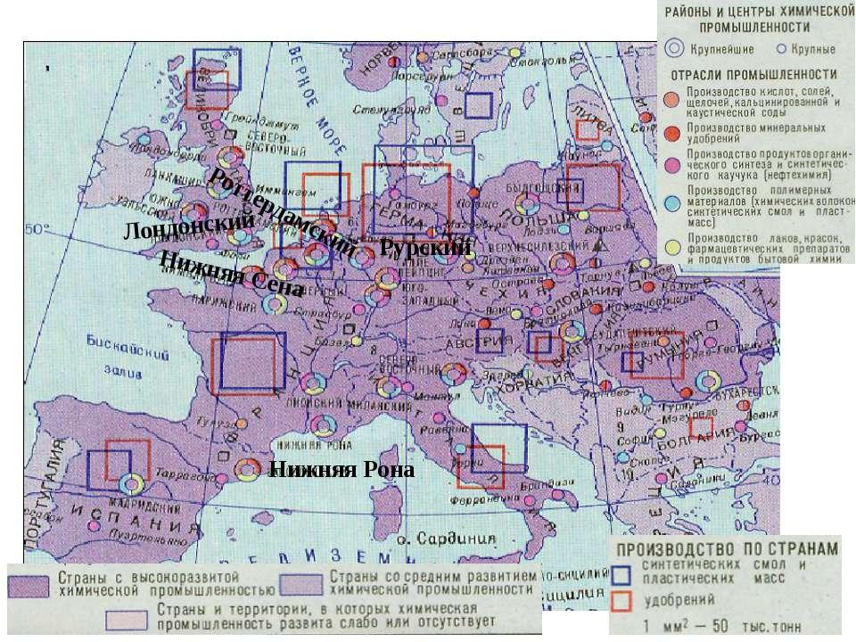 Роттердамский Рурский Нижняя Сена Лондонский Нижняя Рона Карта «Химическая пр...