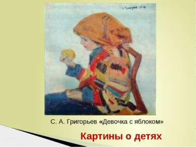 С. А. Григорьев«Девочка с яблоком» Картины о детях