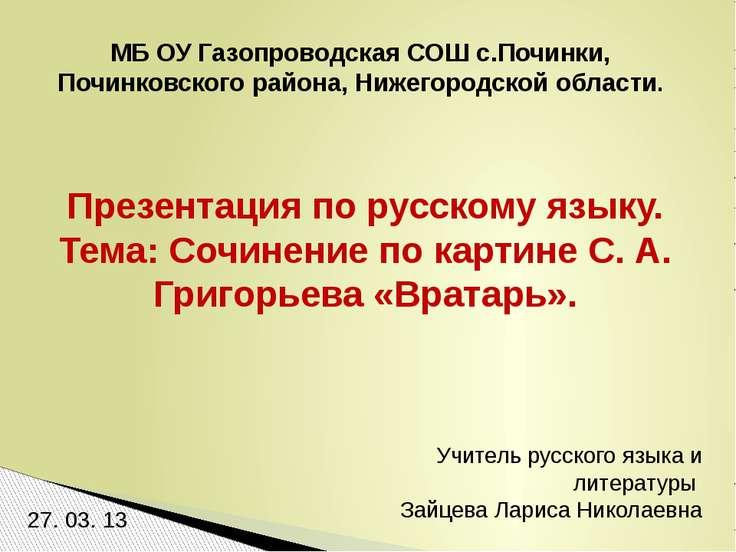МБ ОУ Газопроводская СОШ с.Починки, Починковского района, Нижегородской облас...