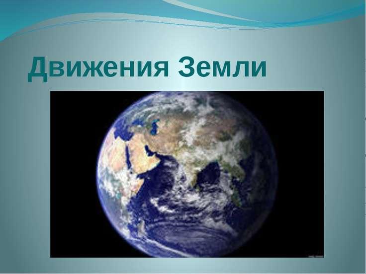 Движения Земли