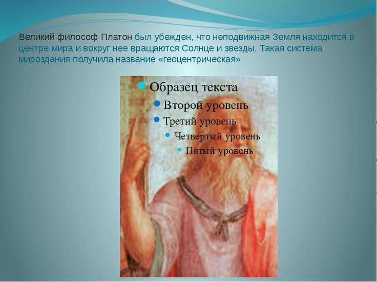 Великий философ Платон был убежден, что неподвижная Земля находится в центре ...