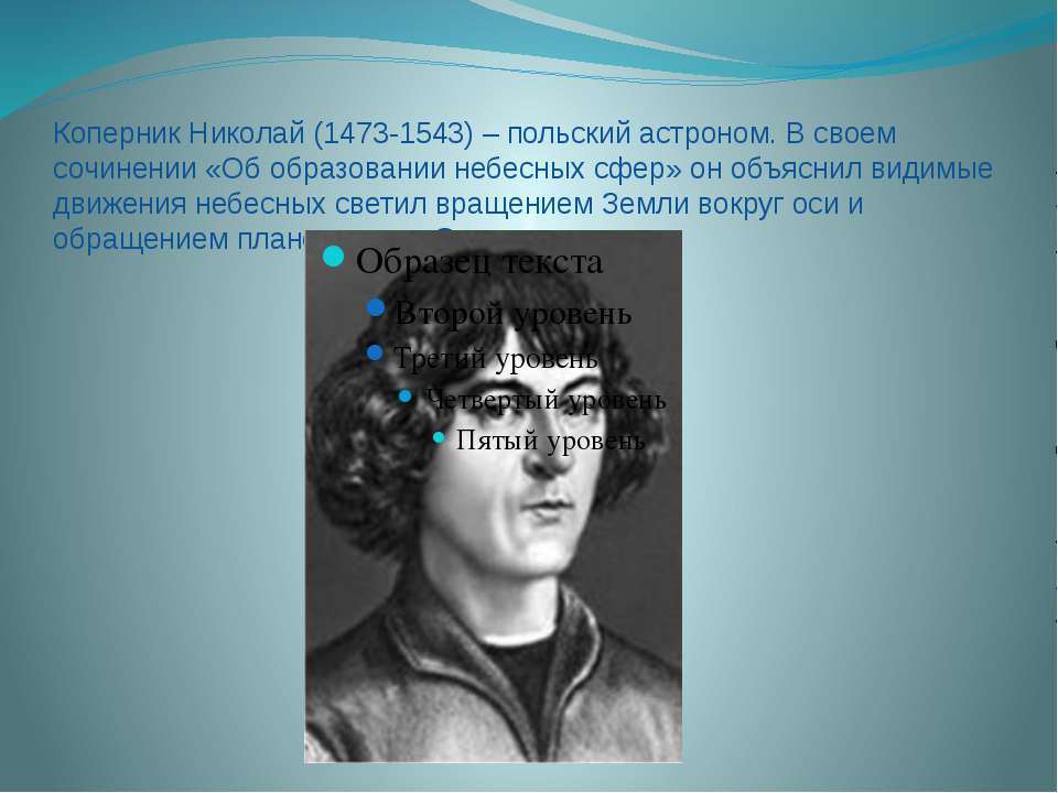 Коперник Николай (1473-1543) – польский астроном. В своем сочинении «Об образ...