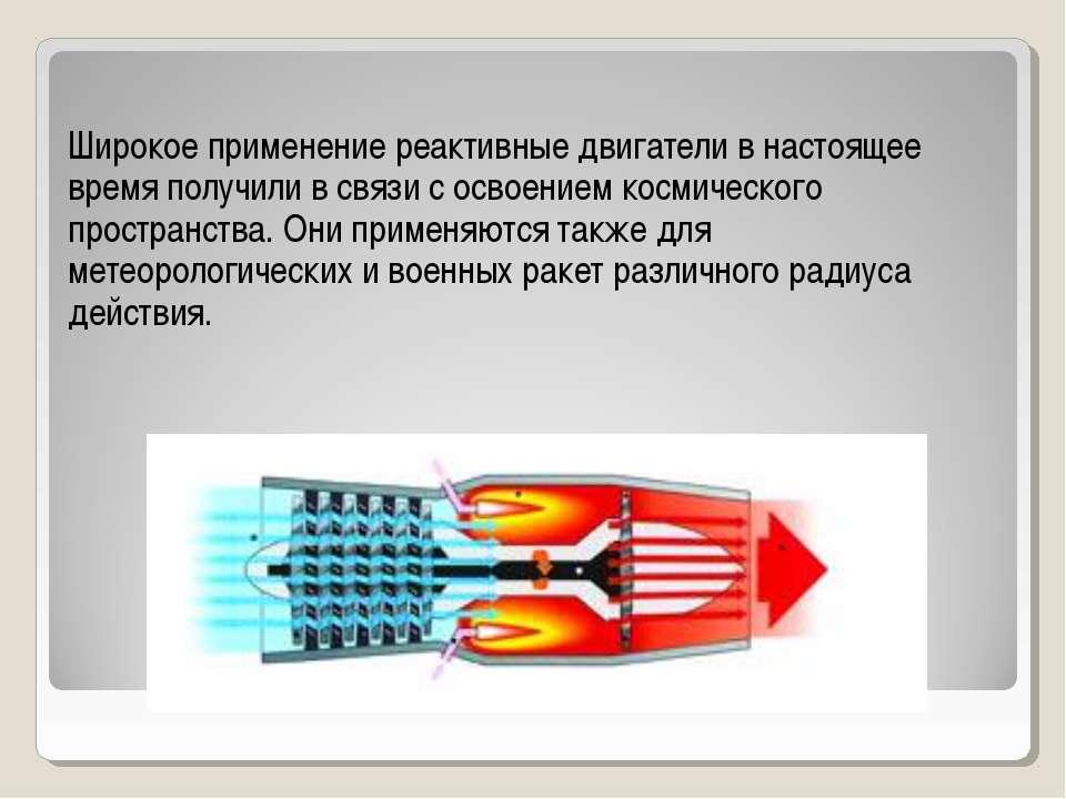 Широкое применение реактивные двигатели в настоящее время получили в связи с ...