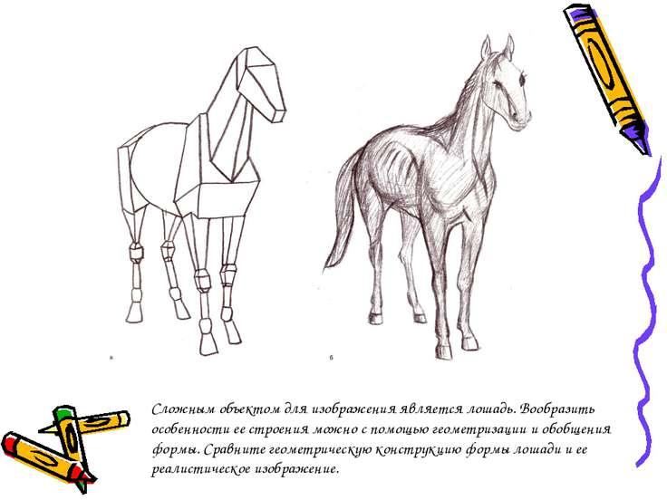 Сложным объектом для изображения является лошадь. Вообразить особенности ее с...