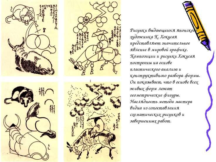Рисунки выдающегося японского художника К. Хокусая представляют значительное ...