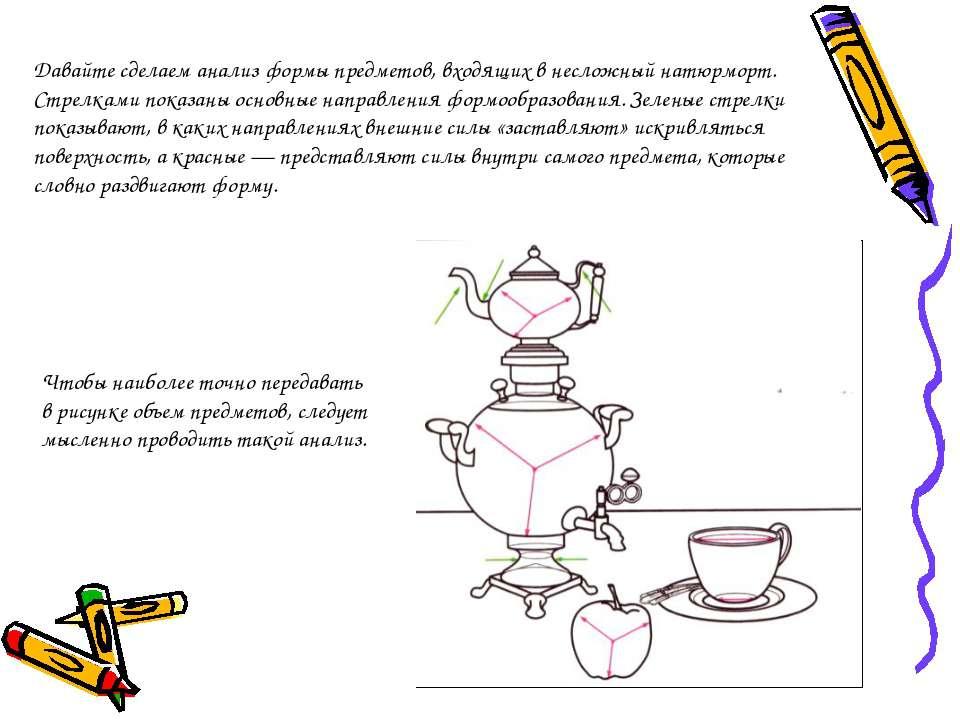 Давайте сделаем анализ формы предметов, входящих в несложный натюрморт. Стрел...