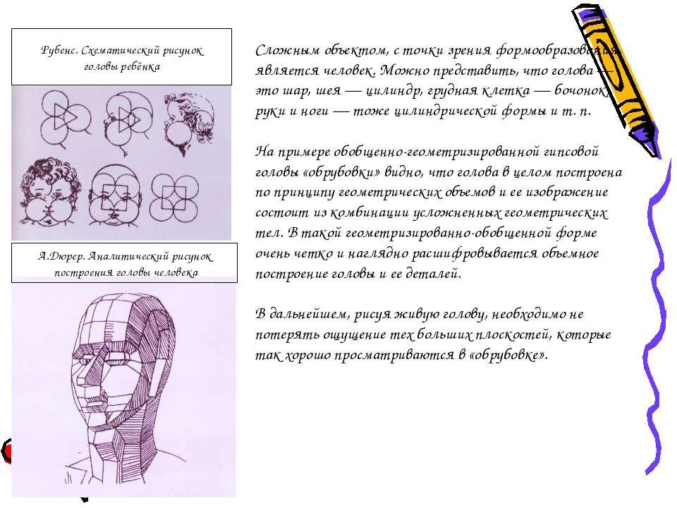 Сложным объектом, с точки зрения формообразования, является человек. Можно пр...