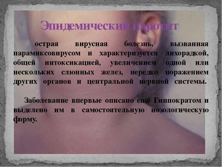 острая вирусная болезнь, вызванная парамиксовирусом и характеризуется лихорад...