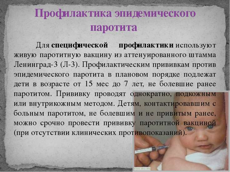 Дляспецифической профилактикииспользуют живую паротитную вакцину из аттенуи...