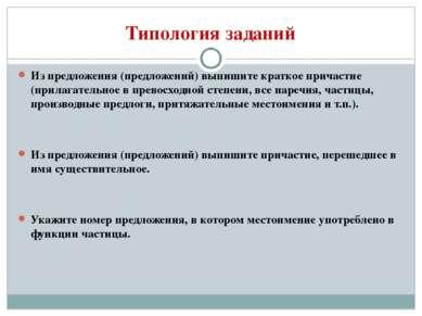 Типология заданий Из предложения (предложений) выпишите краткое причастие (пр...