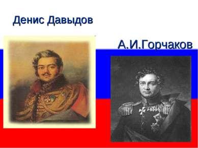 Денис Давыдов А.И.Горчаков