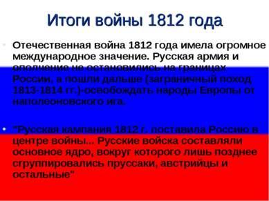 Итоги войны 1812 года Отечественная война 1812 года имела огромное международ...