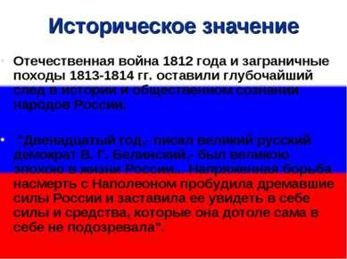 Историческое значение Отечественная война 1812 года и заграничные походы 1813...