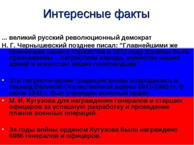 Интересные факты ... великий русский революционный демократ Н. Г. Чернышевски...
