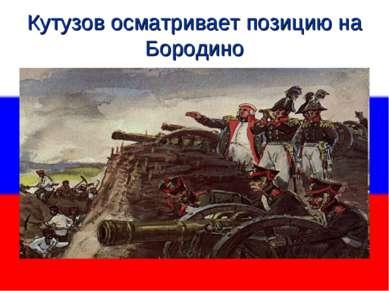 Кутузов осматривает позицию на Бородино